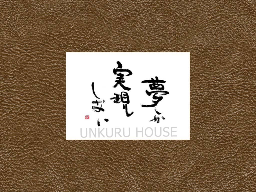 名言壁紙002 名言 格言 言葉の力 無料壁紙