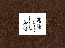 名言・格言壁紙01